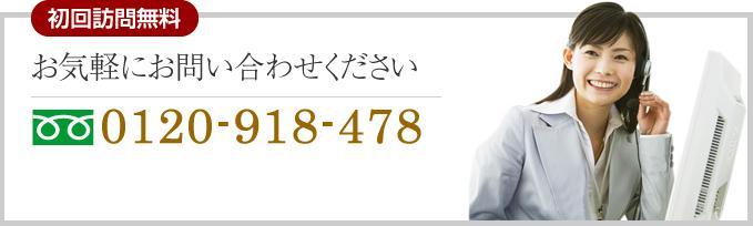 お気軽にお問い合わせください TEL/03-3241-4856