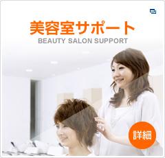 美容室サポート